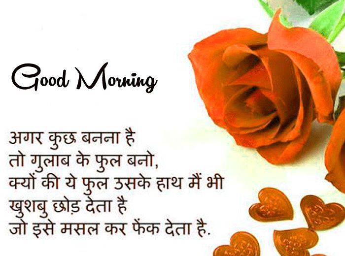 thought on good morning