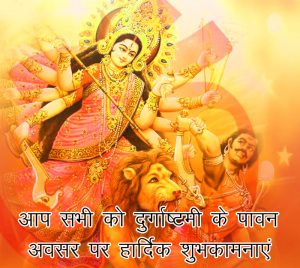 ashtami jai maa Durga puja images for facebook hd pic