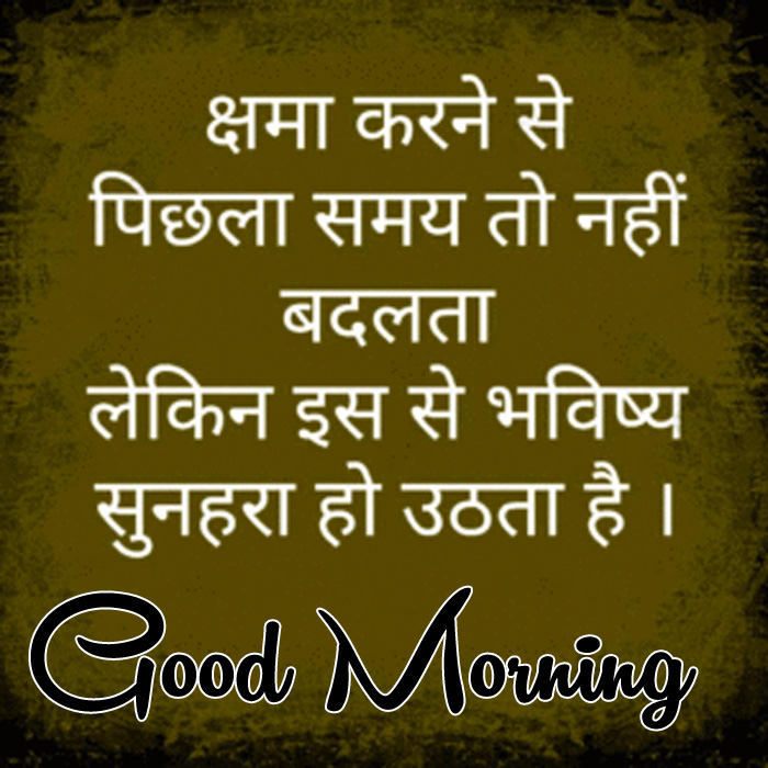 Good Morning images for whatsapp in Hindi hd