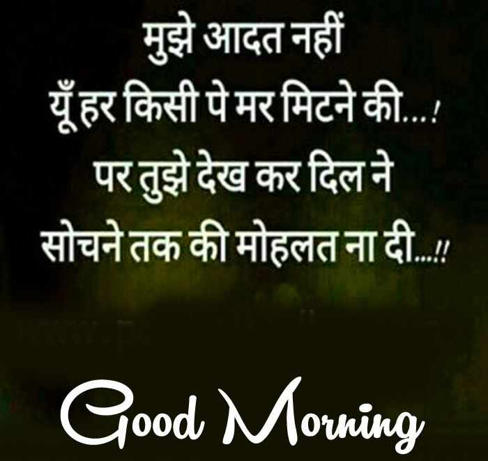 Good Morning in Hindi love images hd