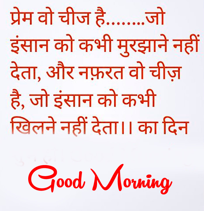 Good Morning in hindi picture