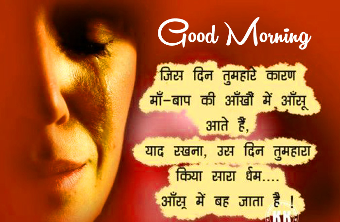 Good Morning life quotes in hindi images hd