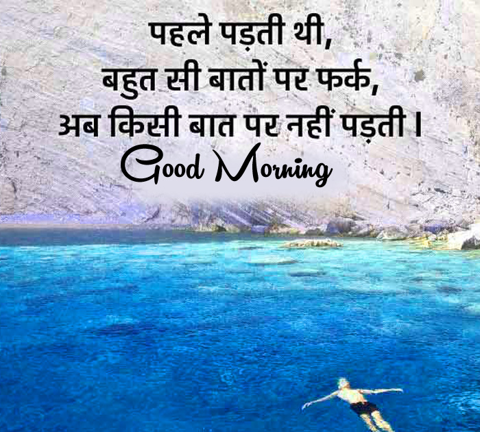 Good Morning quotes in hindi for whatsapp hd