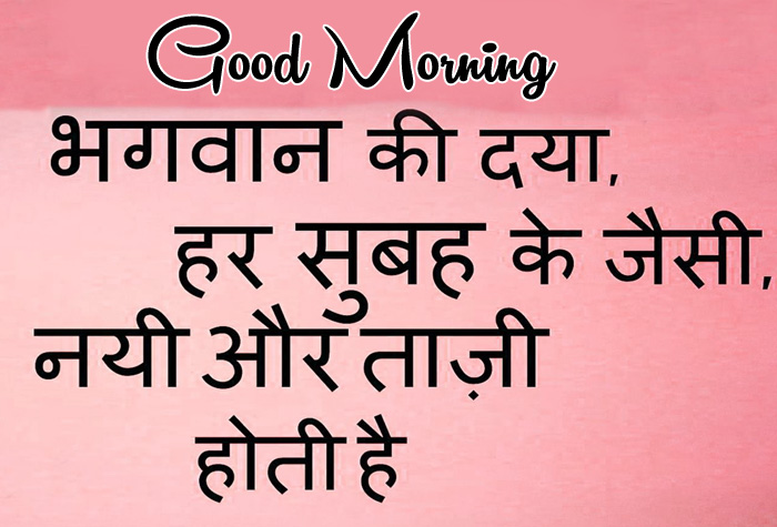 Good Morning quotes in hindi hd picture