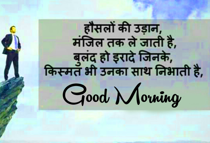 Good Morning quotes in hindi images for whatsapp