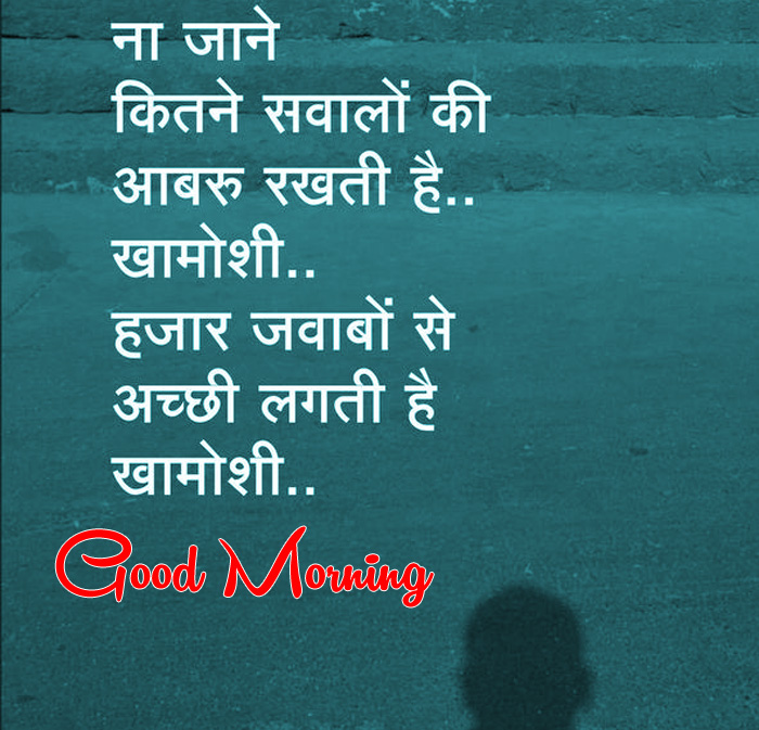 Good Morning quotes in hindi images