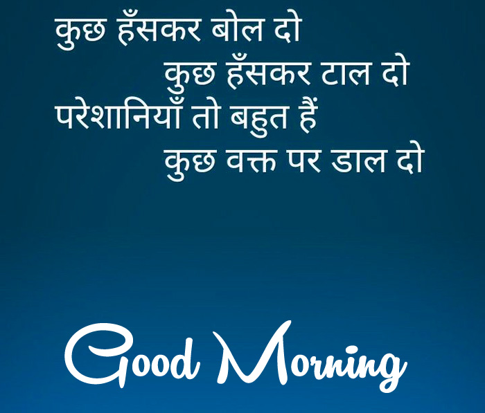 Good Morning quotes in hindi photo for whatsapp