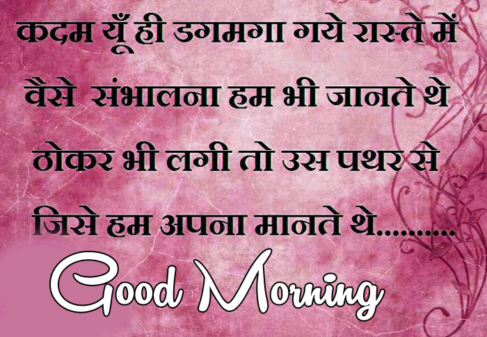 Good Morning quotes in hindi picture