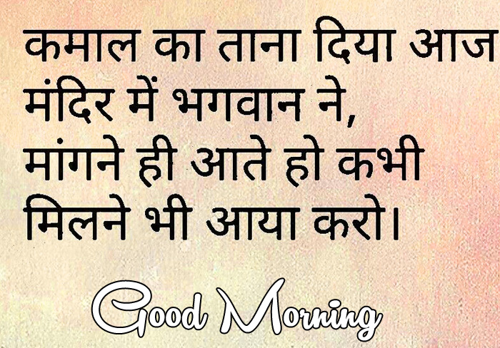 Good Morning quotes in hindi whatsapp images hd