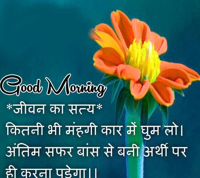 Good Morning wallpaper for whatsapp in Hindi hd