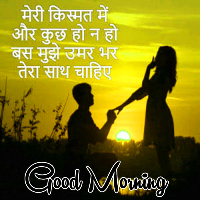 Good Morning wallpaper for whatsapp in Hindi