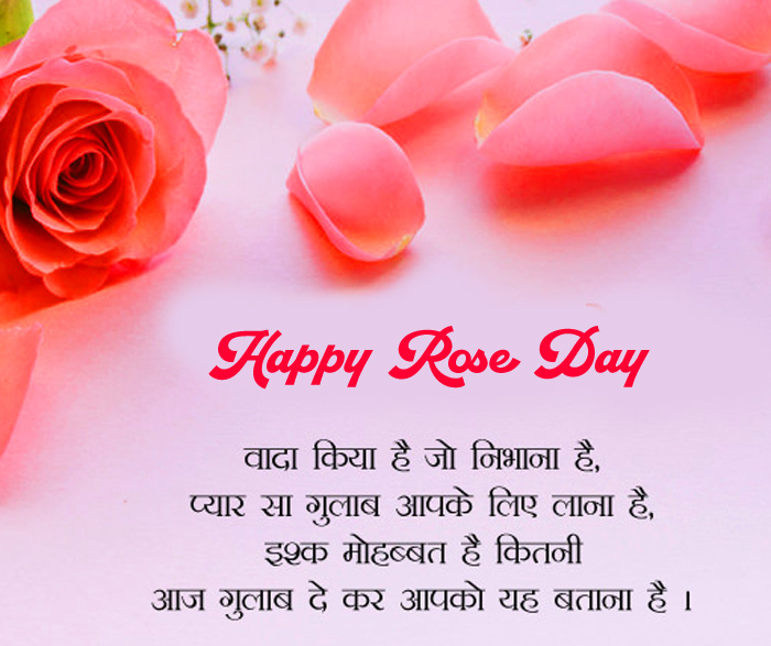 Happy Rose Day flower images hd