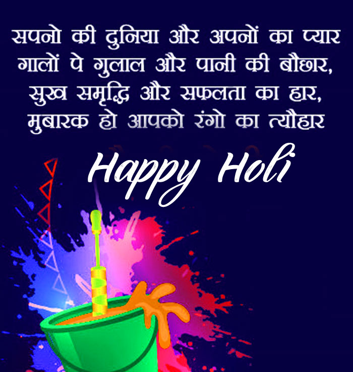 beautiful Happy Holi My Love hd