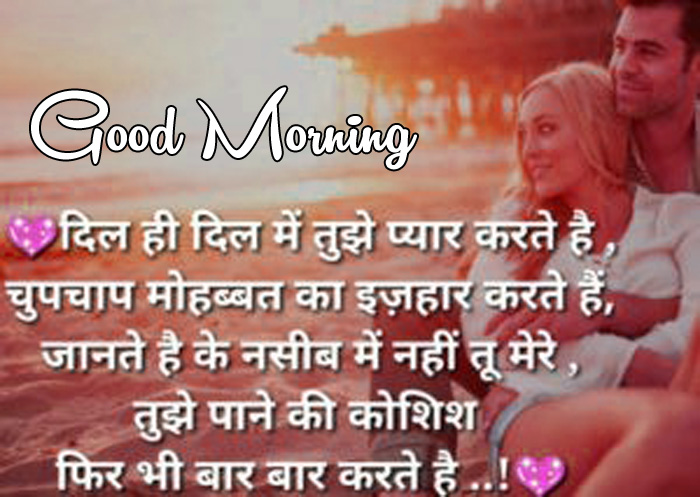 best Good Morning in Hindi images hd