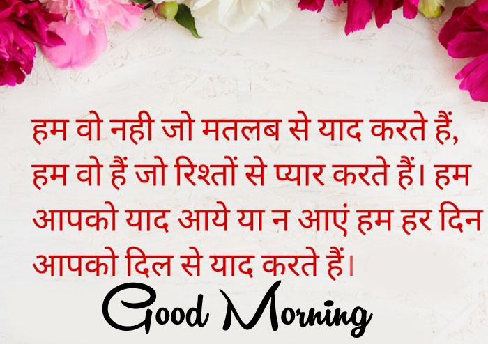 best Good Morning in hindi flower images hd