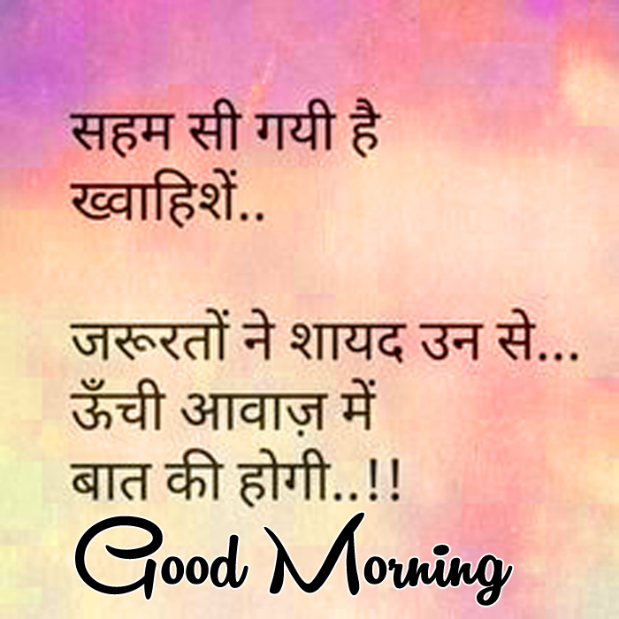 best Good Morning life quotes in hindi photo