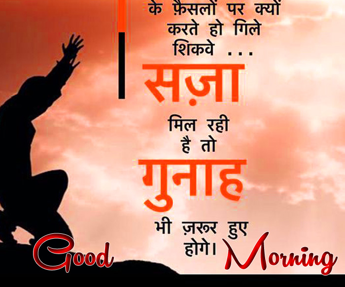 best Good Morning quotes in hindi photo