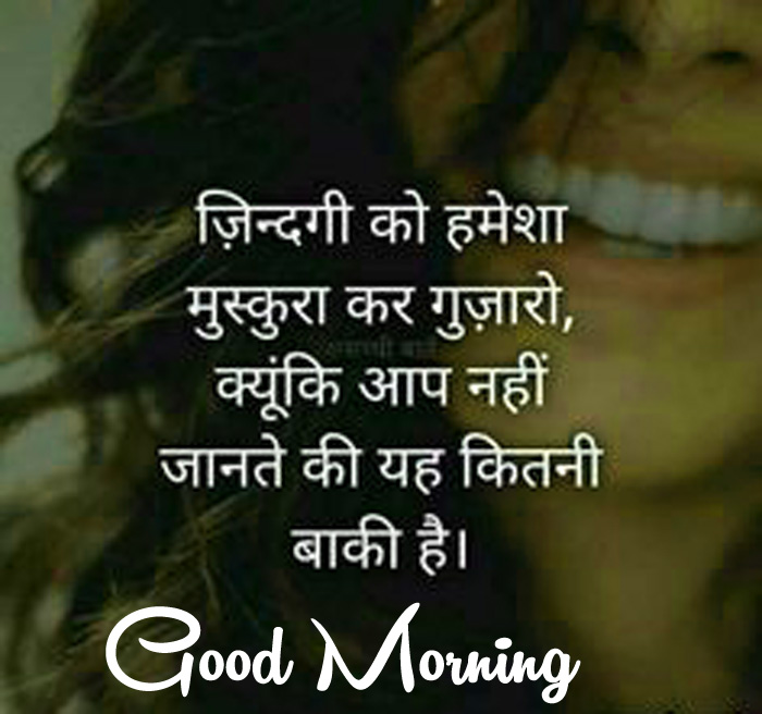 best Good Morning quotes in hindi wallpaper