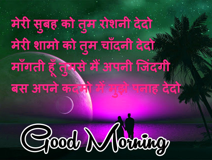 best Good Morning wallpaper for whatsapp in Hindi