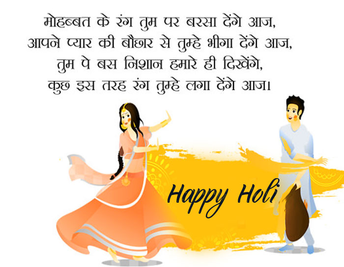 best Happy Holi My Love romantic images hd