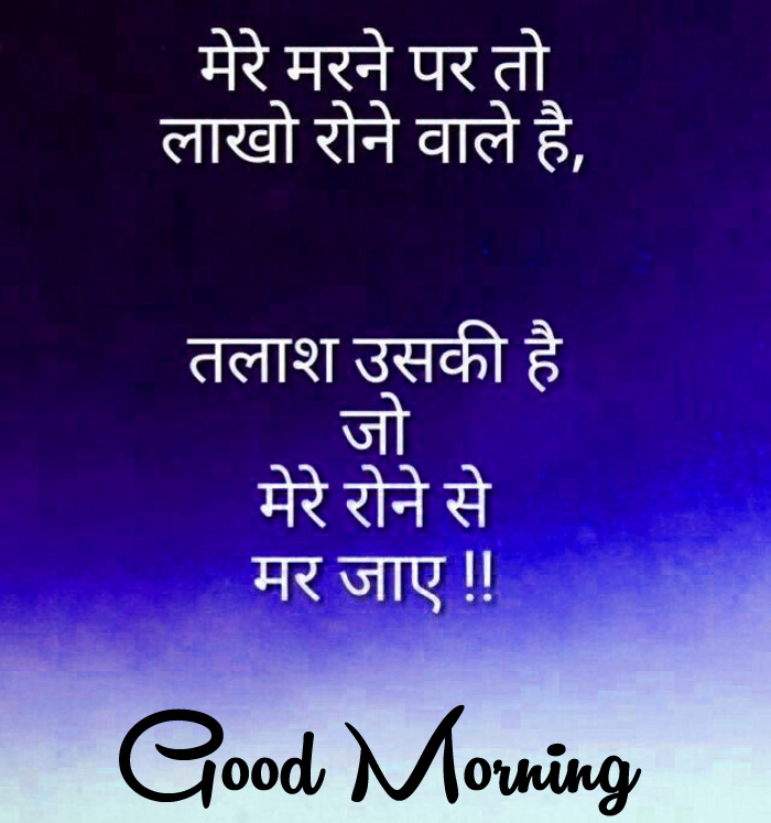 best life quotes in hindi Good Morning photo