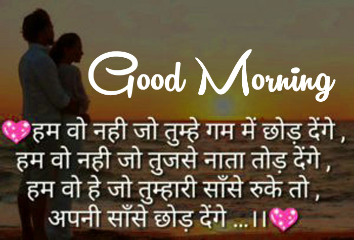 best love Good Morning in Hindi images hd