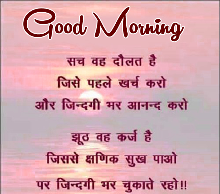 best quotes in hindi Good Morning pics hd