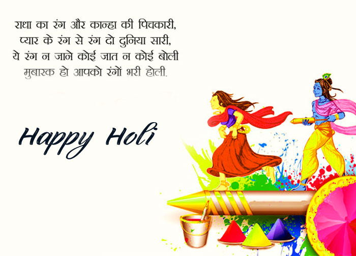 best radha Happy Holi My Love photo