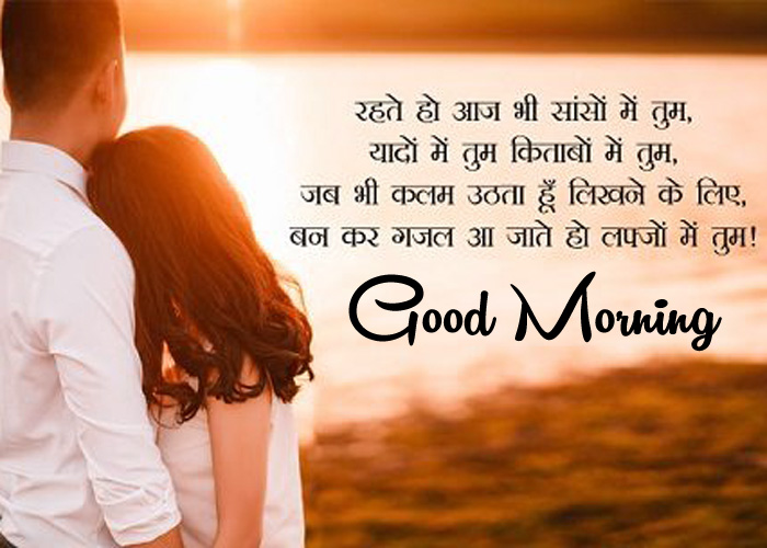 cute Good Morning wallpaper for whatsapp in Hindi