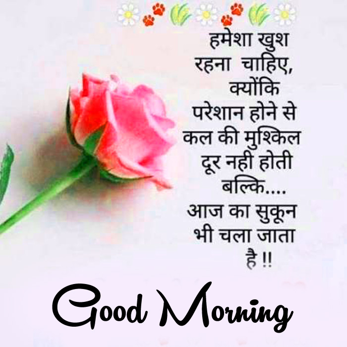 flower Good Morning images for whatsapp in Hindi hd
