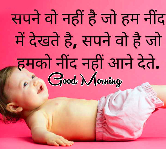 latest Good Morning cute quotes in hindi images