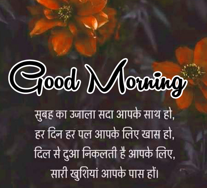 latest Good Morning images for whatsapp in Hindi