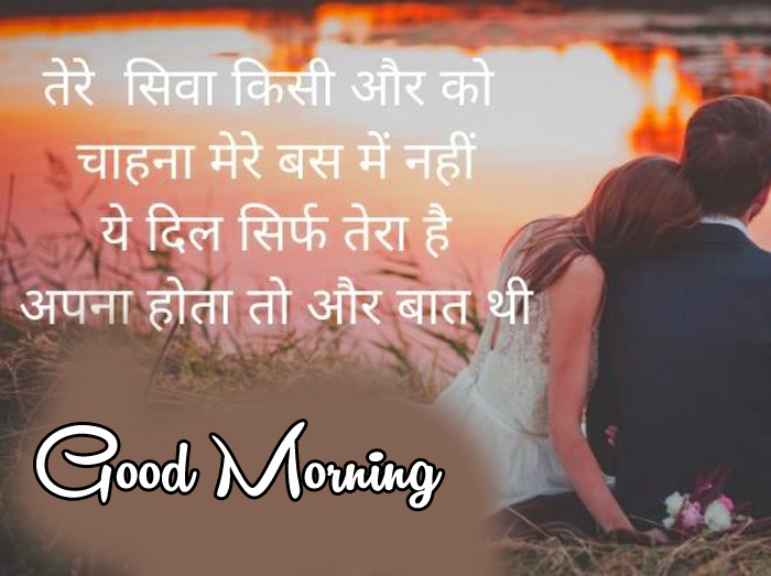 latest Good Morning in Hindi love romantic images hd