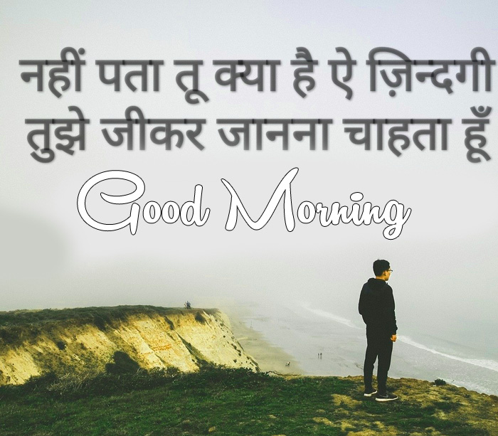 latest Good Morning in Hindi sad images hd