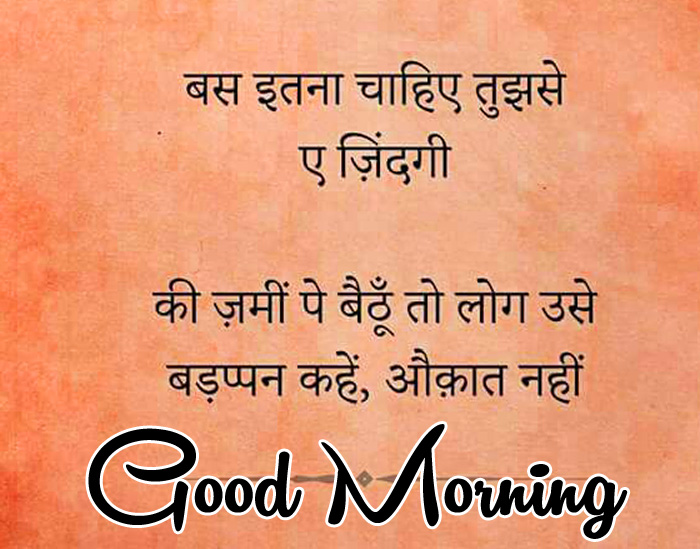 latest Good Morning life quotes in hindi wallpaper