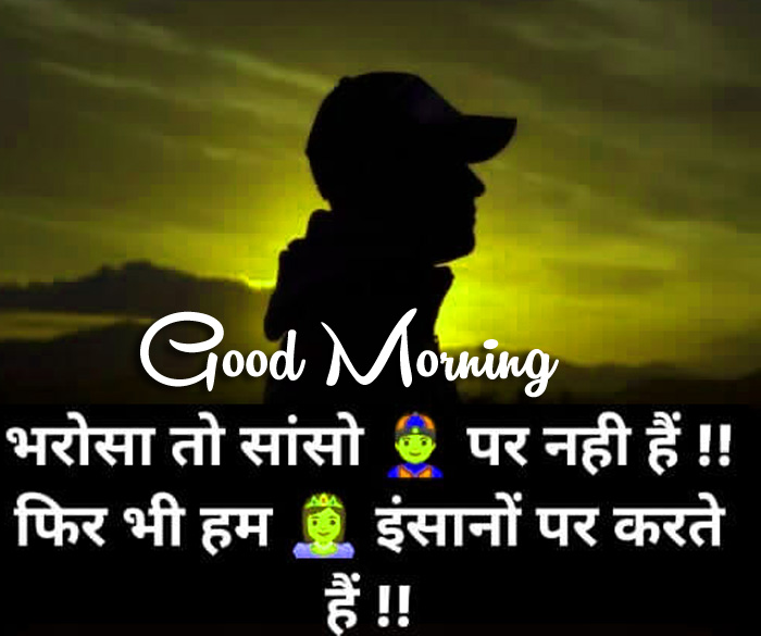 latest Good Morning quotes in hindi for whatsapp