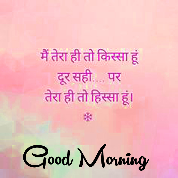 latest Good Morning quotes in hindi hd