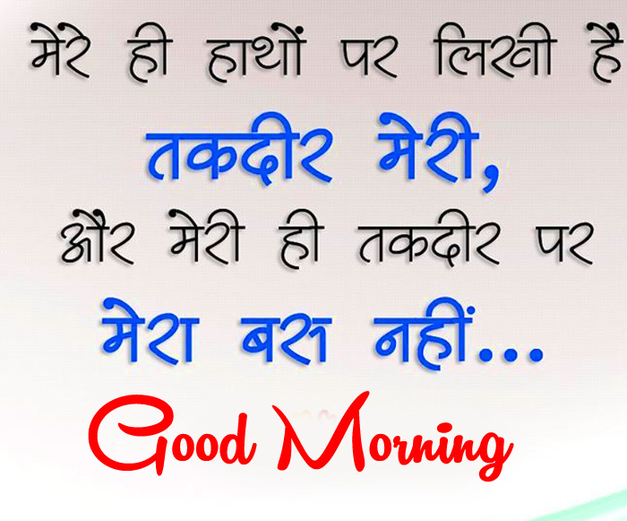 latest Good Morning quotes in hindi photo