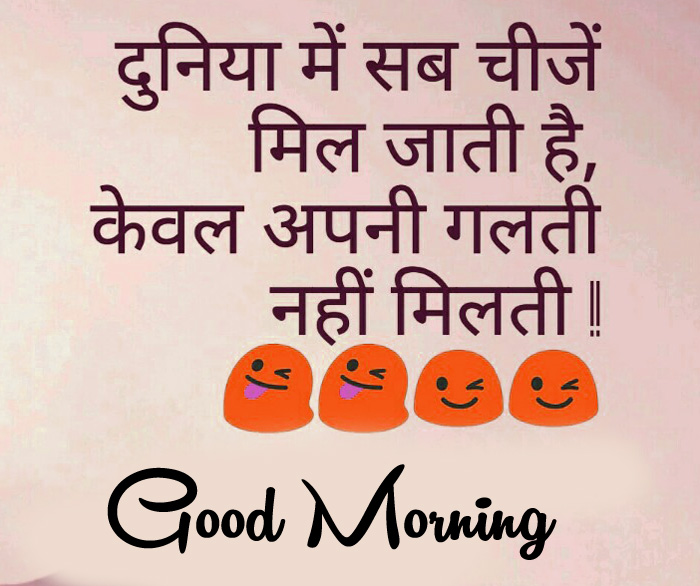 latest Good Morning quotes in hindi pics hd