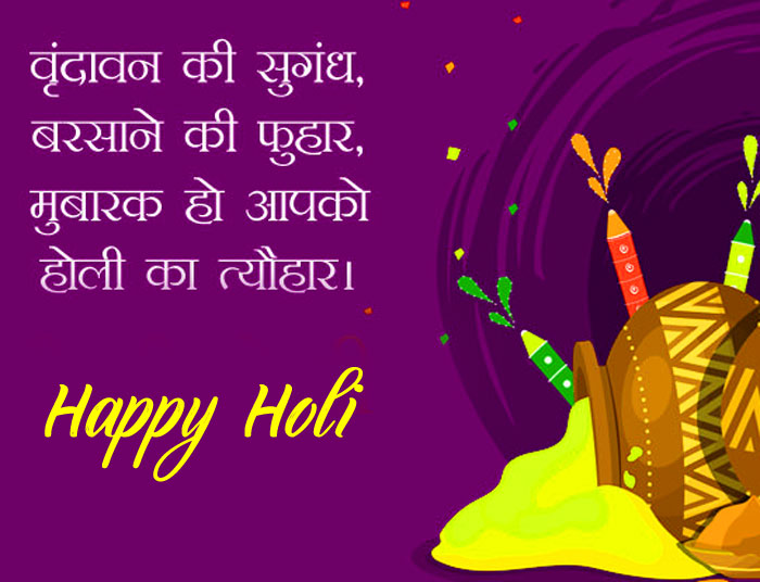 latest Happy Holi My Love hd