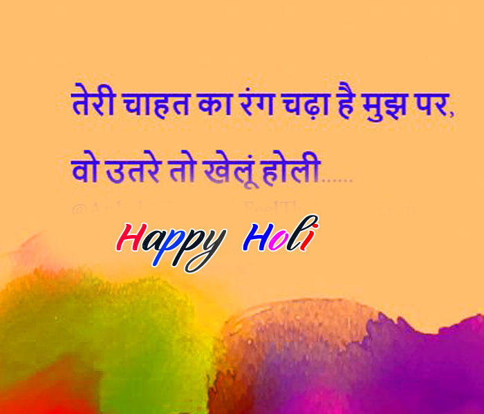 latest Happy Holi My Love pics hd
