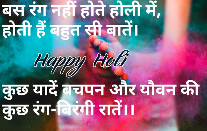 latest Happy Holi My Love pics