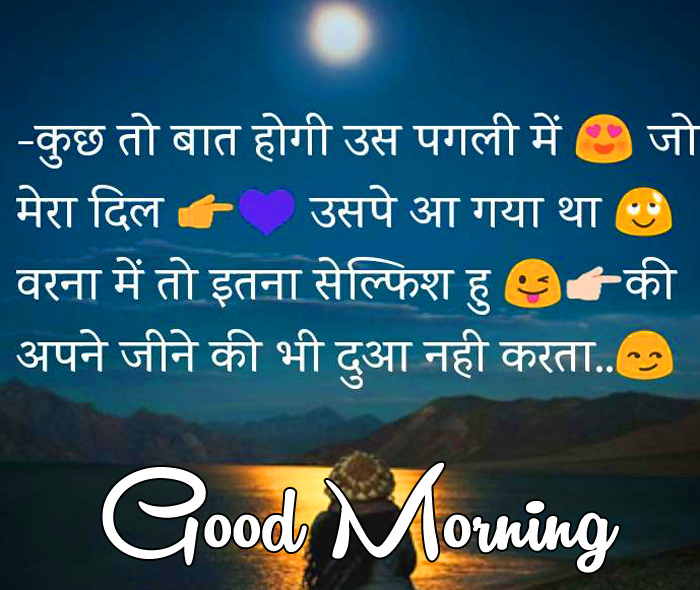 latest love Good Morning in Hindi images hd