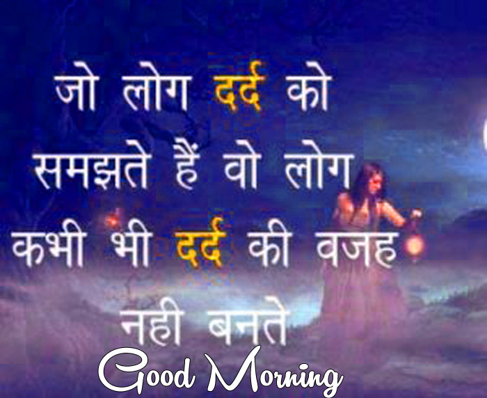 latest quotes in hindi Good Morning hd