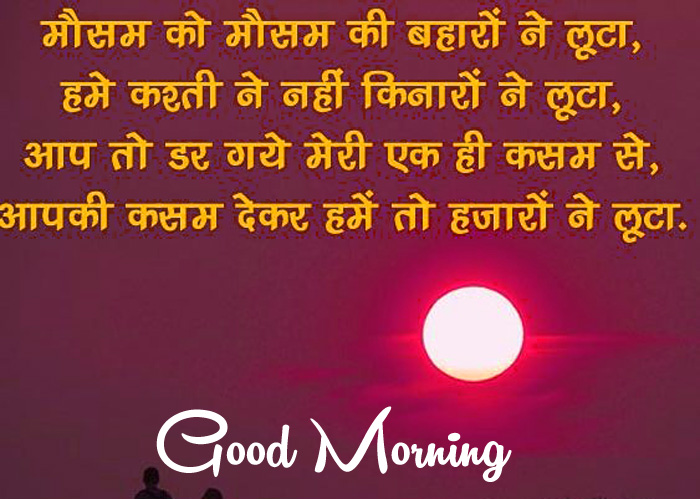 latest quotes in hindi Good Morning hd photo