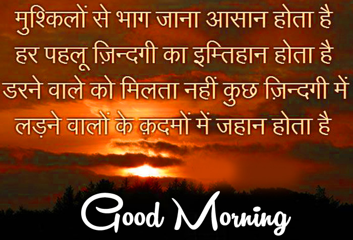 latest quotes in hindi Good Morning hd pics
