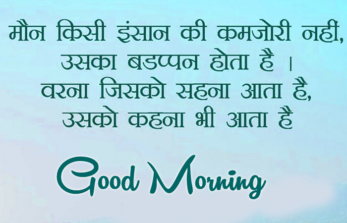 latest quotes in hindi Good Morning hd picture