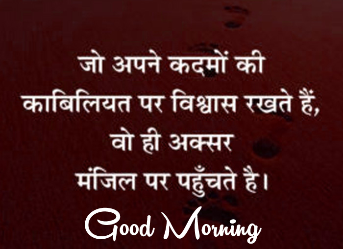 latest quotes in hindi Good Morning picture