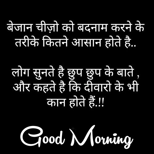 latest quotes in hindi Good Morning wallpaper