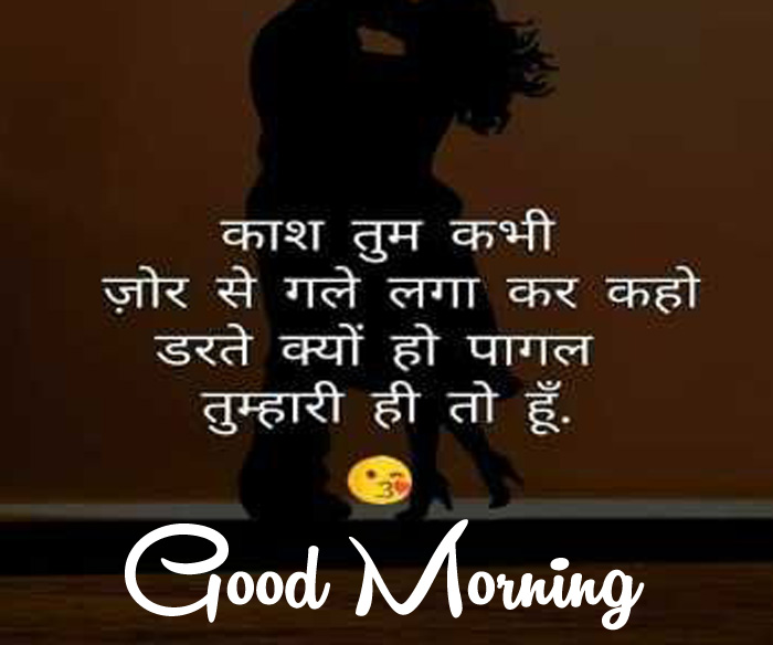 latest romantic Good Morning wallpaper for whatsapp in Hindi